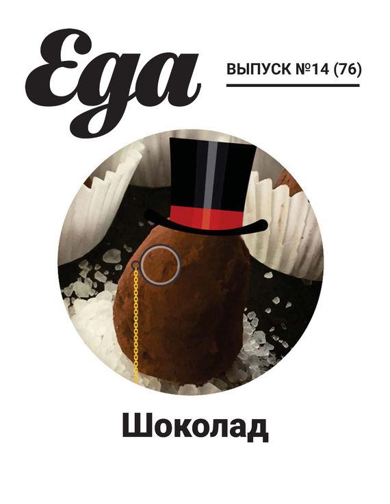Журнал «Еда.ру» №14