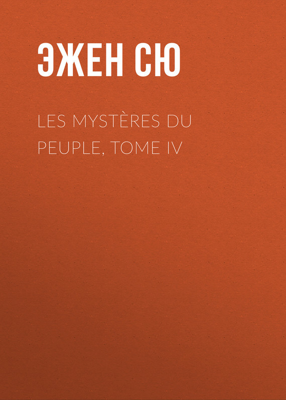 Эжен Сю Les mystères du peuple, Tome IV