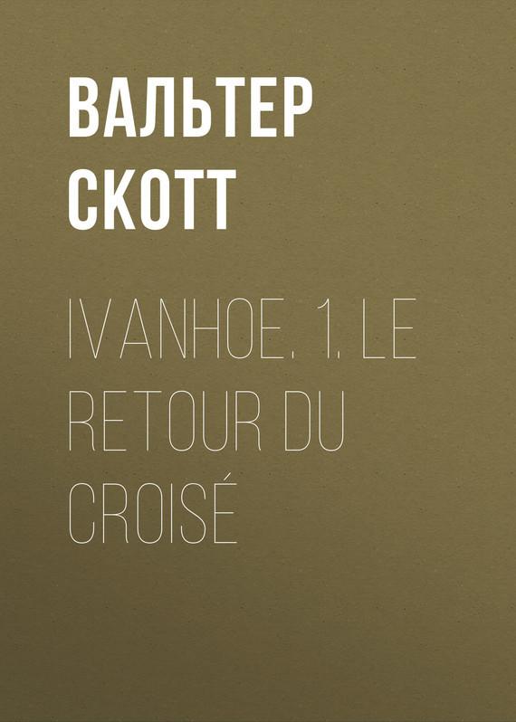 Вальтер Скотт Ivanhoe. 1. Le retour du croisé sir walter scott ivanhoe