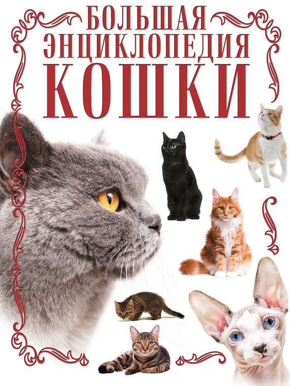 Д. С. Смирнов. Кошки. Большая энциклопедия