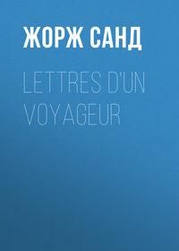 Жорж Санд - Lettres d'un voyageur
