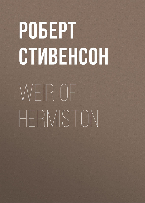 Роберт Льюис Стивенсон Weir of Hermiston гэлбрейт роберт шелкопряд роман
