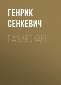 Генрик Сенкевич - Pan Michael