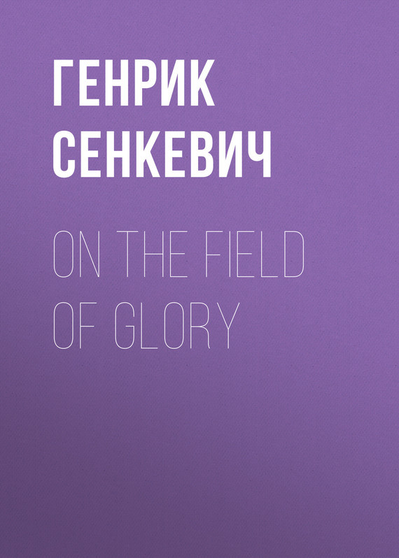 Генрик Сенкевич On the Field of Glory glory 1109 2015 light blue