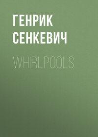 Генрик Сенкевич - Whirlpools