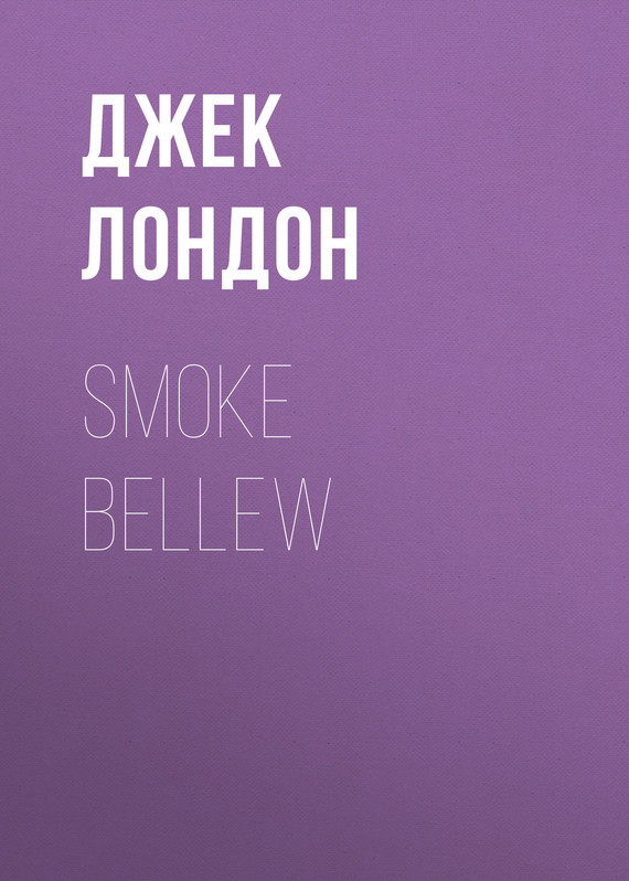 Джек Лондон Smoke Bellew legerstee maria handbook of jealousy theory research and multidisciplinary approaches