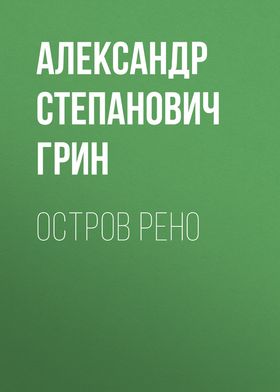 Александр Грин Остров Рено купить чехлы на рено трафик в харькове