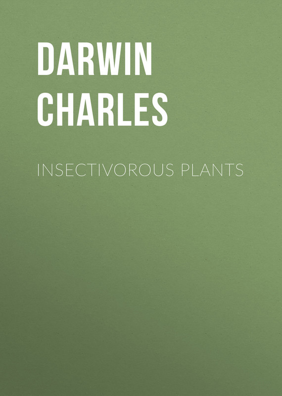 Чарльз Дарвин Insectivorous Plants чарльз дарвин и современная биология труды международной конференции