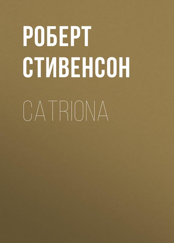 Роберт Льюис Стивенсон Catriona роберт льюис стивенсон catriona