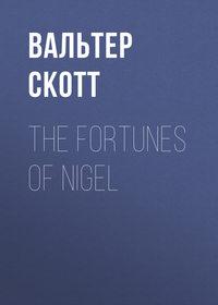 Вальтер Скотт - The Fortunes of Nigel