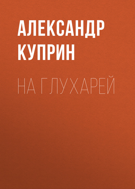 А. И. Куприн. На глухарей