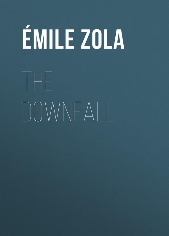 Эмиль Золя The Downfall эмиль золя germinal