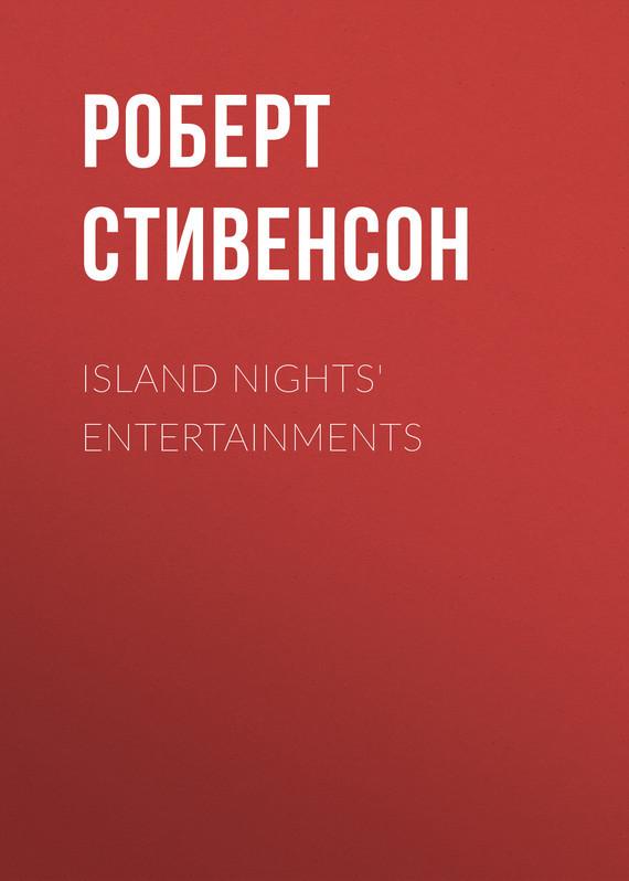Роберт Льюис Стивенсон Island Nights' Entertainments
