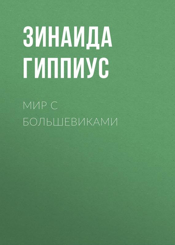 Зинаида Гиппиус Мир с большевиками зинаида гиппиус его вчерашние слова
