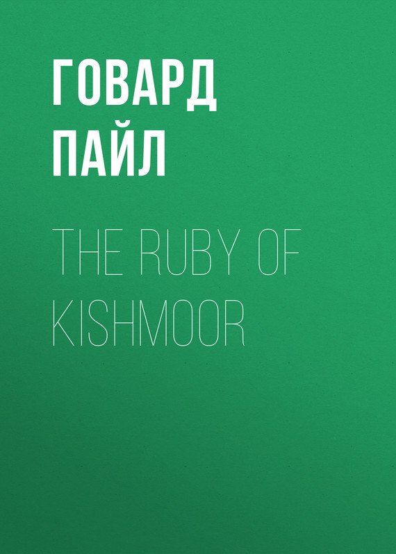 Говард Пайл The Ruby of Kishmoor ruby circle the