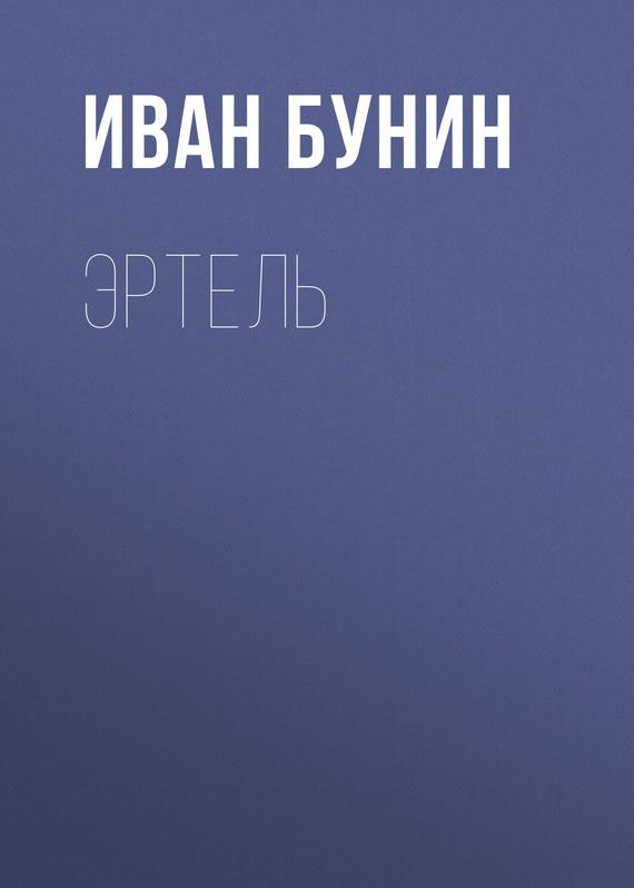 Иван Бунин Эртель бунин иван грехи любви цифровая версия