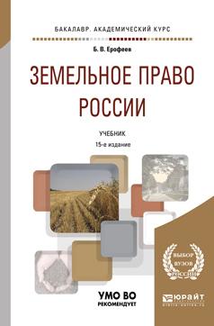 Борис Владимирович Ерофеев бесплатно
