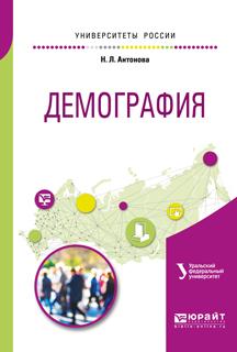 Наталья Леонидовна Антонова Демография. Учебное пособие для академического бакалавриата