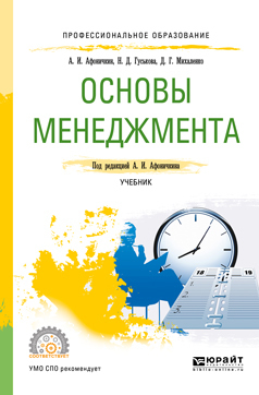Надежда Дмитриевна Гуськова Основы менеджмента. Учебник для СПО