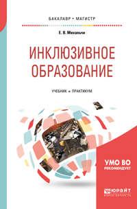 Екатерина Владимировна Михальчи - Инклюзивное образование. Учебник и практикум для бакалавриата и магистратуры