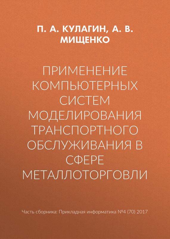 А. В. Мищенко бесплатно