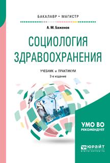 Анатолий Матвеевич Баженов бесплатно