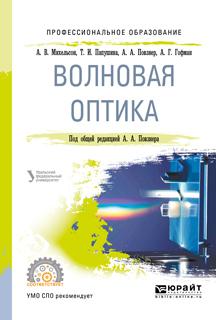 Алексей Георгиевич Гофман бесплатно