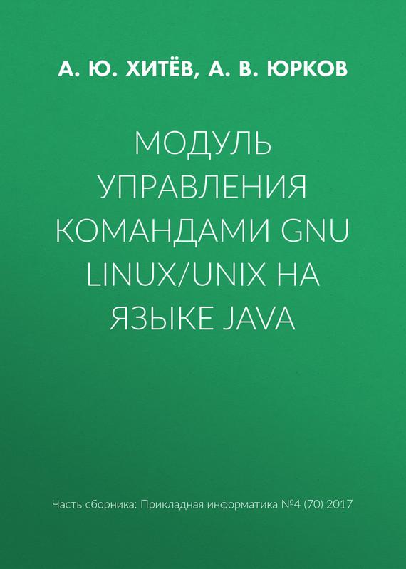 А. В. Юрков Модуль управления командами GNU Linux/UNIX на языке Java