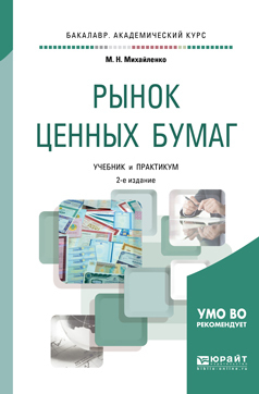 Михаил Николаевич Михайленко бесплатно
