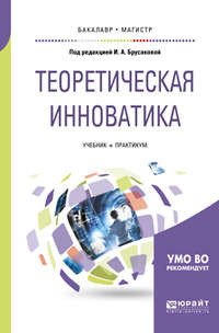Владимир Александрович Дрещинский - Теоретическая инноватика. Учебник и практикум для бакалавриата и магистратуры