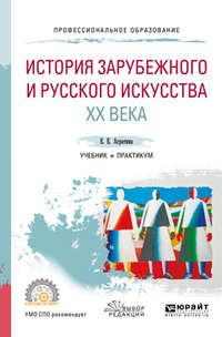 - История зарубежного и русского искусства хх века. Учебник и практикум для СПО