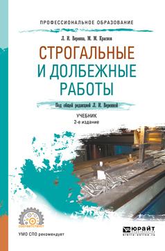 Михаил Михайлович Краснов бесплатно