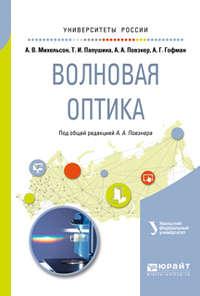 Алексей Георгиевич Гофман - Волновая оптика. Учебное пособие для вузов