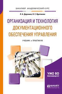 Л. А. Доронина - Организация и технология документационного обеспечения управления. Учебник и практикум для академического бакалавриата