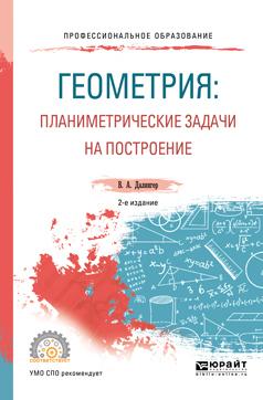 Виктор Алексеевич Далингер бесплатно