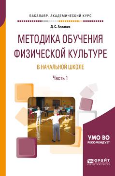 Дмитрий Сергеевич Алхасов бесплатно