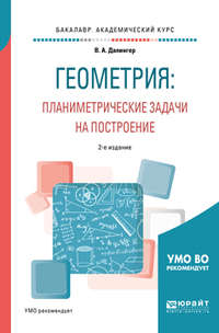 Виктор Алексеевич Далингер - Геометрия: планиметрические задачи на построение 2-е изд. Учебное пособие для академического бакалавриата