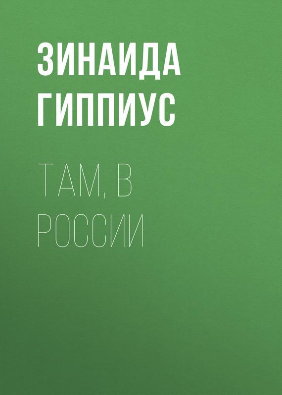 Зинаида Гиппиус Там, в России