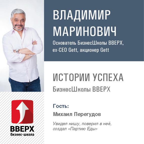 Владимир Маринович Михаил Перегудов. Увидел нишу, поверил в неё, создал «Партию Еды»