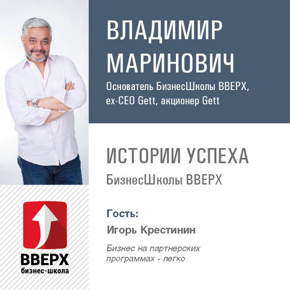 Владимир Маринович Игорь Крестинин. Бизнес на партнерских программах – легко