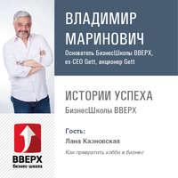 Владимир Маринович - Лана Казновская.Как превратить хобби в бизнес