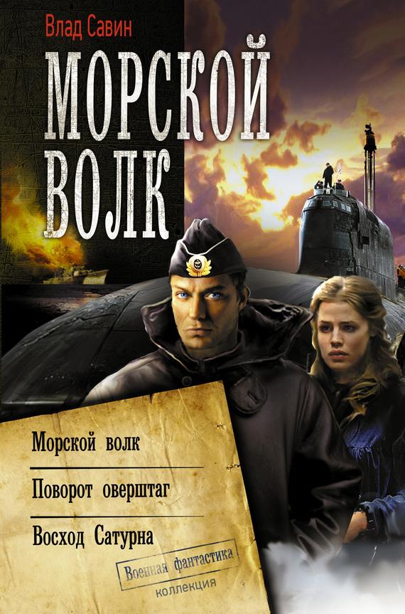 шкипер фильм кровавая атлантика