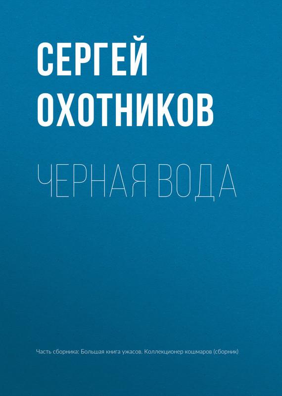 Сергей Охотников Черная вода