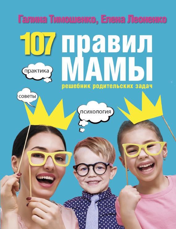 Галина Тимошенко, Елена Леоненко - 107 правил мамы. Решебник родительских задач