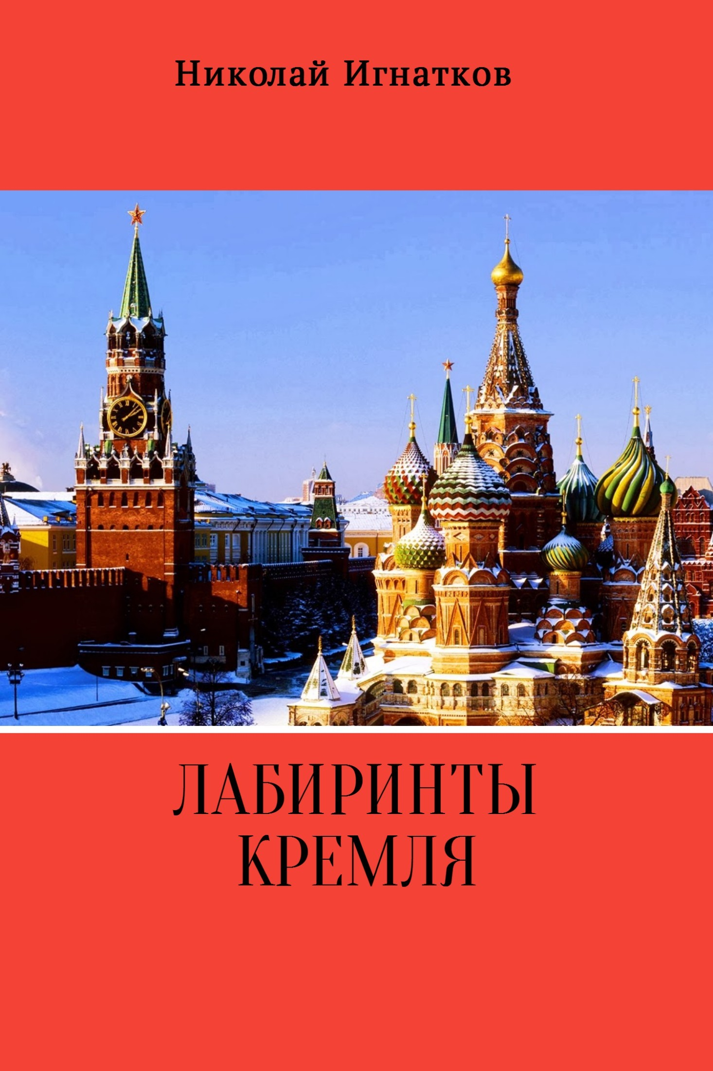 Николай Викторович Игнатков Лабиринты Кремля литературная москва 100 лет назад