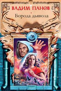 Вадим Панов - Борода дьявола