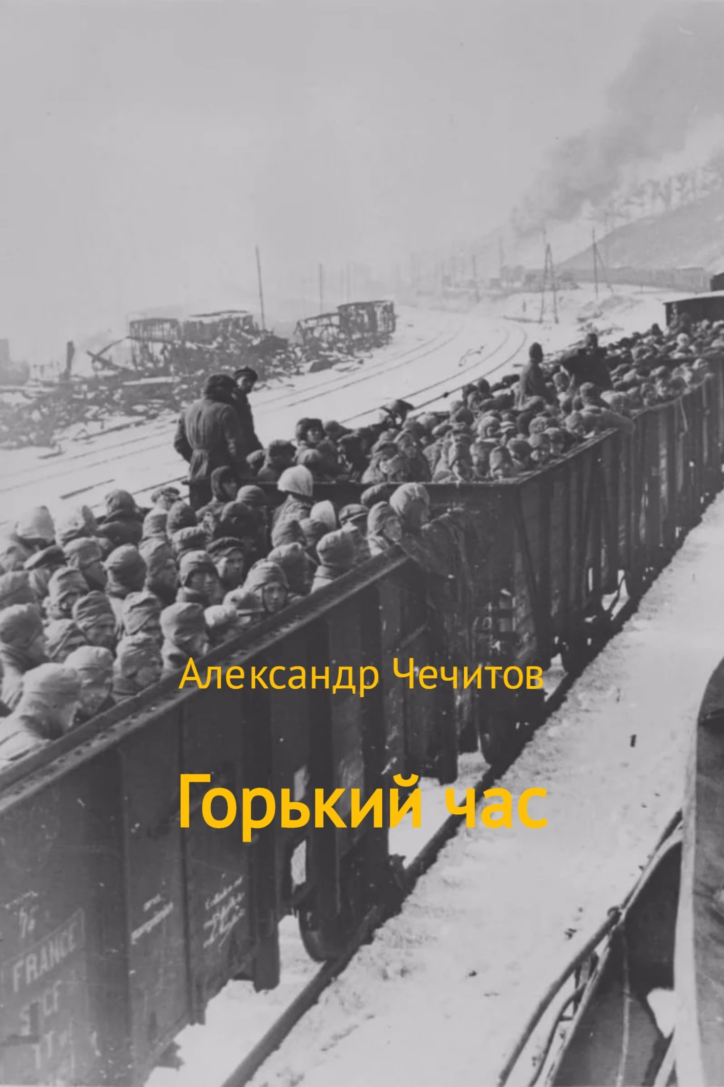 Александр Александрович Чечитов бесплатно