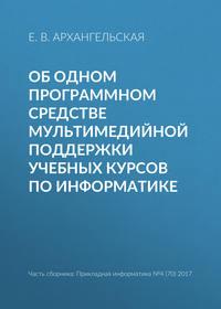 Е. В. Архангельская - Об одном программном средстве мультимедийной поддержки учебных курсов по информатике