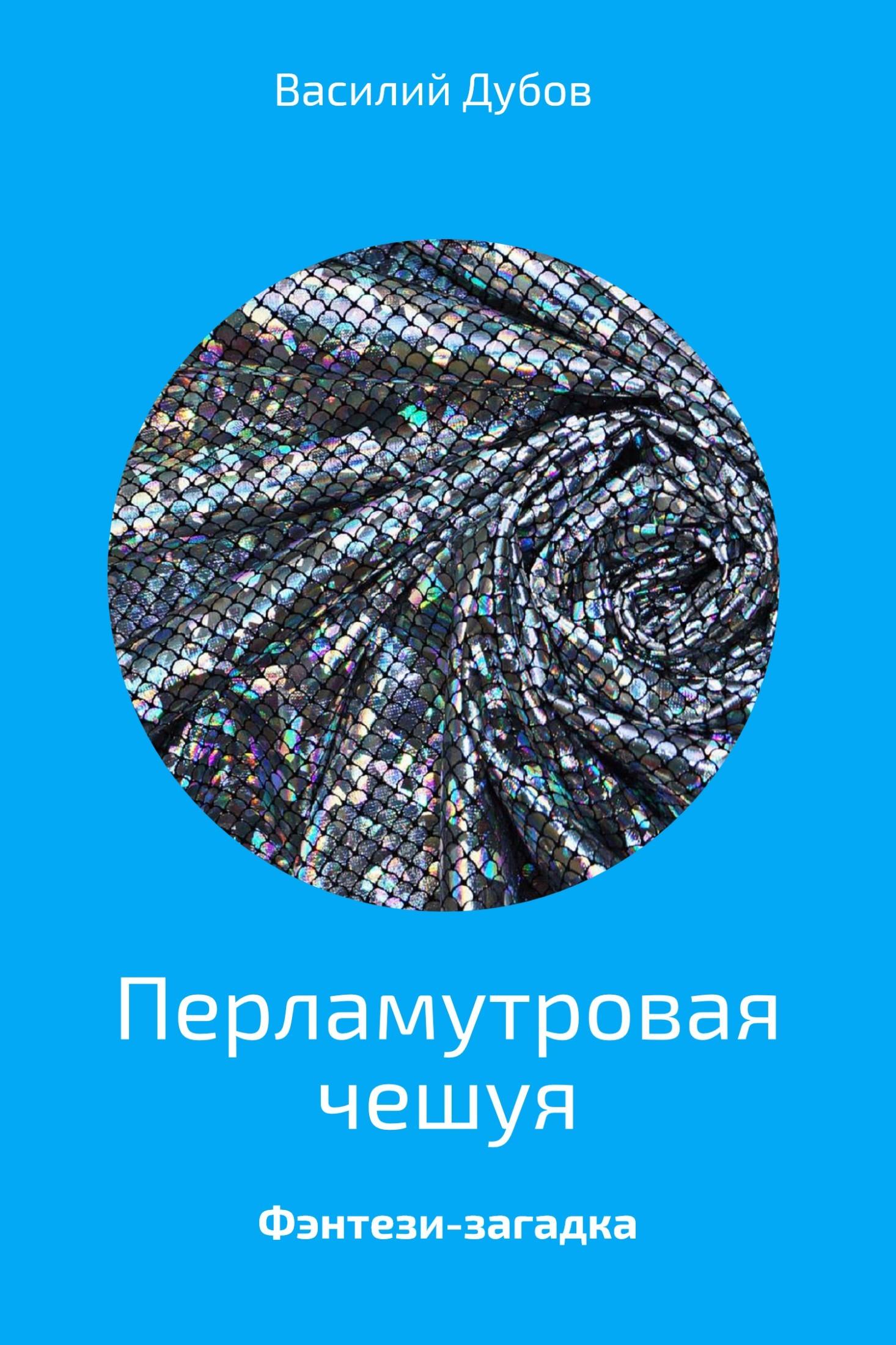 Василий Дубов - Перламутровая чешуя