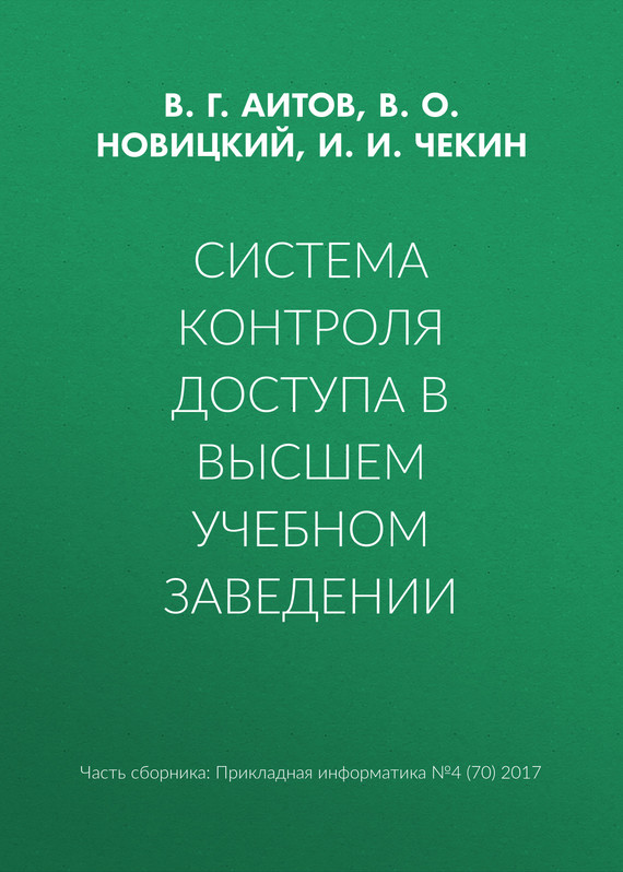 В. Г. Аитов Система контроля доступа в высшем учебном заведении система контроля доступа diy 125 rfid lcd id